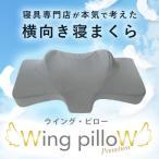 枕 まくら 低反発枕 ウイング・ピロー プレミアム 枕 横向き枕 横寝で息らく ウィングピロー 快眠枕 こだわり安眠館オリジナルの画像