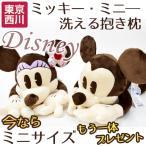 ディズニー ミッキー ミニー 東京西川 ぬいぐるみ抱き枕 全長約60cm 洗える抱きまくら