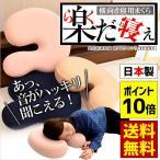 横向き寝 テレビ枕 楽だ寝え 日本製 ごろ寝 横寝枕