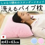 枕 まくら マクラ 洗える枕 パイプ枕 43×63cm 日本製 ウォッシャブル まくら 高さ調整 調節 快眠枕