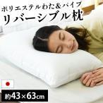 枕 まくら マクラ 洗える枕 半パイプ枕 43×63cm 日本製 ポリエチレンパイプ&ポリエステルわた ハイボリューム 快眠枕の画像