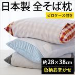枕 まくら マクラ そばがら枕 色柄おまかせ 28×38cm 日本製 まくら そば殻 快眠枕の画像