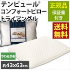 テンピュール TEMPUR コンフォートピロー トライアングル 低反発枕 まくら 枕 正規品 保証書付き