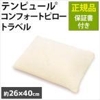 テンピュール TEMPUR 枕 コンフォートピロー トラベル 40×26cm 正規品 保証書付き