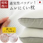 洗える枕 43×63cm 日本製 トルマリン配合パイプ ハニカムメッシュ くぼみ型 快眠枕