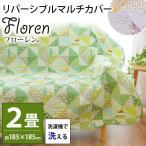 洗えるマルチカバー 正方形 2畳用 190×190cm 撥水加工 リバーシブル キルトカバー ニコール