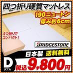 マットレス ダブル 折りたたみ 日本製 四つ折り 硬質 6cm 硬め190ニュートン ブリヂストン
