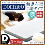 ドルメオ マットレス ダブル 折りたたみ2層タイプ 敷き布団 東京西川 DORMEO