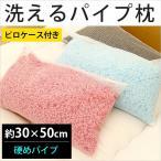 洗えるパイプ枕 30×50cm ウォッシャブル 高さ調節 調整 カラー パイプまくら 色柄おまかせピロケース付き