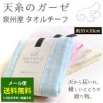 ショッピングタオル タオルハンカチ 33×33cm 日本製 綿100% 4重ガーゼ タオルチーフ 「天糸のガーゼ」 泉州タオル メール便