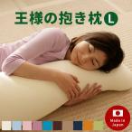 抱き枕 抱きまくら 王様の抱き枕 本体 Lサイズ 約140cm 極小ビーズ枕 横向き枕
