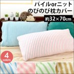 枕カバー パイル/天竺ニット のびのび伸縮ピロケース フリーサイズ ストライプ