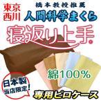 ショッピング枕 寝返り上手枕 専用ピローケース 日本製 綿100%枕カバー 当店オリジナル
