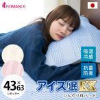 冷感 枕カバー ひんやり枕パッド 冷感 涼感 クール 送料無料