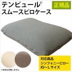 テンピュール 枕カバー TEMPUR スムースピロケース シンフォニーピロー専用 XS/S/M/L 正規品