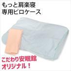 枕カバー もっと肩楽寝 専用ピローケース 綿100% こだわり安眠館オリジナル