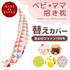 抱き枕カバー 日本製 ベビママ 抱きまくら 専用カバー