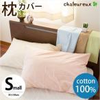 枕カバー 35×50cm 日本製 綿100% 無地カラー ピローケース