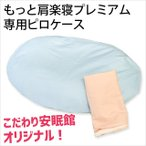 枕カバー もっと肩楽寝 Premium プレミアム 専用ピローケース 綿100% こだわり安眠館オリジナルの画像