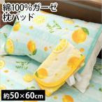 枕パッド 35×50cm 綿100%ガーゼ&裏ハニカムメッシュ 枕カバー ピローパッド 柄おまかせ