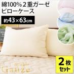 枕カバー 43×63cm 2枚セット 綿100% 2重ガーゼ シンプル無地 ピローケース