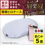 ショッピング枕 枕カバー 東京西川 医師がすすめる健康枕 もっと肩楽寝 Premium プレミアム 専用ピローケース