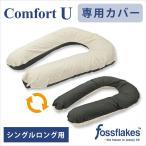 フォスフレイクス コンフォートU シングル用 専用カバー 日本製