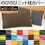 枕カバー 無地/ボーダー柄 筒状のびのびニット枕カバー フリーサイズ