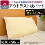 ショッピングアウトラスト アウトラスト 枕パッド 36×50cm 日本製 ハニカム立体構造 OUTLAST 快適温度調節 枕カバー