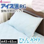 冷感 枕カバー ひんやり 涼感 防臭 ピローパッド ピローケース