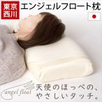 枕 まくら マクラ 低反発枕 東京西川 エンジェルフロート 日本製 低反発まくら 約33×60cm