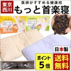 ショッピング西川 そばがら枕 肩こり 東京西川 医師がすすめる健康枕 もっと首楽寝 全そば枕 まくら