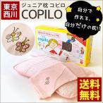 東京西川 コピロ 子供 まくら 肩こり ジュニア パイプ枕 枕カバー付