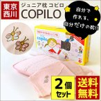 【最大ポイント17倍】 東京西川 コピロ 2個セット 子供 まくら 肩こり ジュニア パイプ枕 枕カバー付 快眠枕