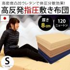 高反発 敷き布団 シングル 日本製 厚み8cm 凹凸プロファイル 三つ折り 高密度 指圧 体圧分散 マットレス