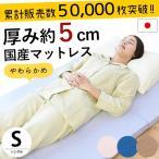 マットレス シングル 折りたたみ 日本製 三つ折り