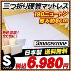 マットレス シングル 折りたたみ 日本製 硬質 三つ折り 6cm 硬め190ニュートン ブリヂストン