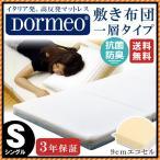 マットレス 折りたたみ シングル 東京西川 ドルメオ 1層タイプ 敷き布団  DORMEO
