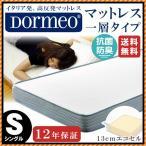 ドルメオ マットレス シングル ハード1層タイプ 高反発 ベッドマットレス 東京西川 DORMEO