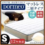 ドルメオ マットレス シングル ハード2層タイプ 高反発 ベッドマットレス 東京西川 DORMEO