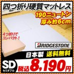 マットレス セミダブル 折りたたみ 日本製 四つ折り 硬質 6cm 硬め190ニュートン ブリヂストン