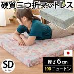 ショッピングマット マットレス セミダブル 折りたたみ 日本製 三つ折り 6cm 硬め180ニュートン