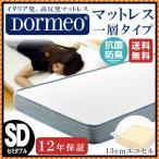 ドルメオ マットレス セミダブル ハード1層タイプ 高反発 ベッドマットレス 東京西川 DORMEO