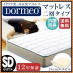 ドルメオ マットレス セミダブル ハード2層タイプ 高反発 ベッドマットレス 東京西川 DORMEO