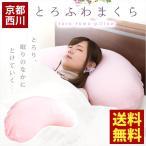 ショッピング西川 洗える枕 とろふわまくら 京都西川 粒わた ウォッシャブル 抱き枕 抱きまくら 授乳クッション 高さ調節 調整