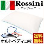 枕 まくら オルトペディコ枕 ロッシーニ イタリア製 快眠枕 ウォッシャブル