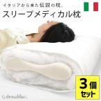 枕 まくら オルトペディコ アンナブルー スリープメディカル枕 3個セット イタリア製
