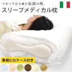 ショッピング枕 枕 まくら オルトペディコ アンナブルー スリープメディカル枕 専用ピロケース付き セット