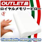 訳あり品 低反発枕 イタリア製 アンナブルー ロイヤルメモリーピロー 低反発ウレタンまくら