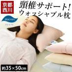 ショッピング西川 洗える枕 35×50cm 京都西川 くぼみ型 頚椎サポート ウォッシャブル わた枕 快眠枕